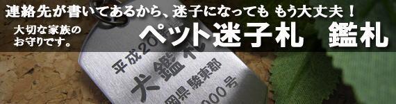 ペット迷子札 鑑札 ネームタグ