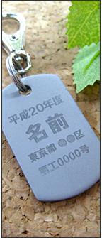 鑑札 ペット用タグプレート Sサイズ