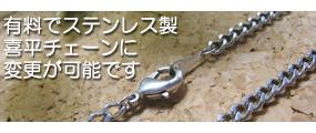喜平チェーン ドッグタグ