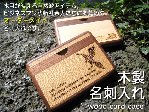 木製カードケース名刺入れ
