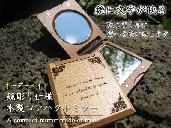 木製コンパクトミラー・鏡彫り仕様