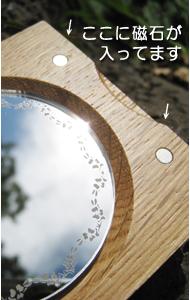 コンパクトミラー 磁石