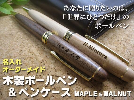名入れ木製ペン&ペンケース