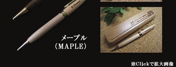 名入れ木製ペン&ペンケース(メープル)