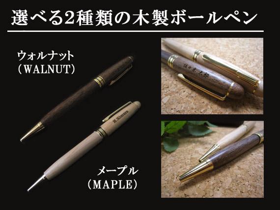 名入れ木製ペン