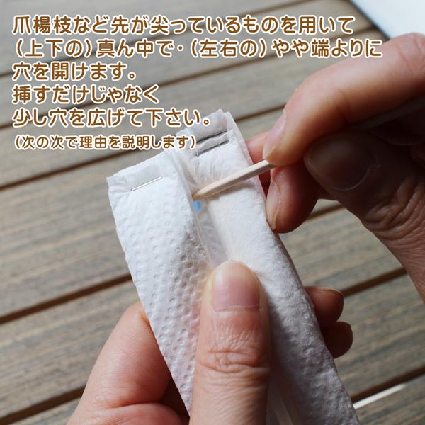 キッチンペーパーで作る簡易マスク 左右端に穴を開ける