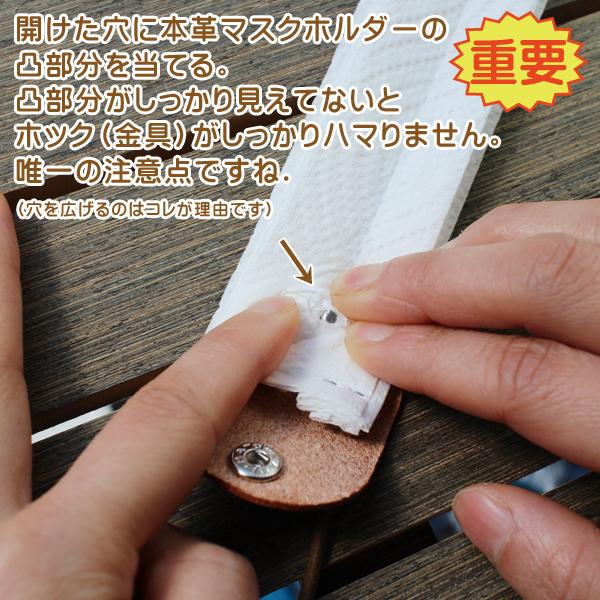 キッチンペーパーで作る簡易マスク キッチンペーパーの開いた穴にホックをハメる