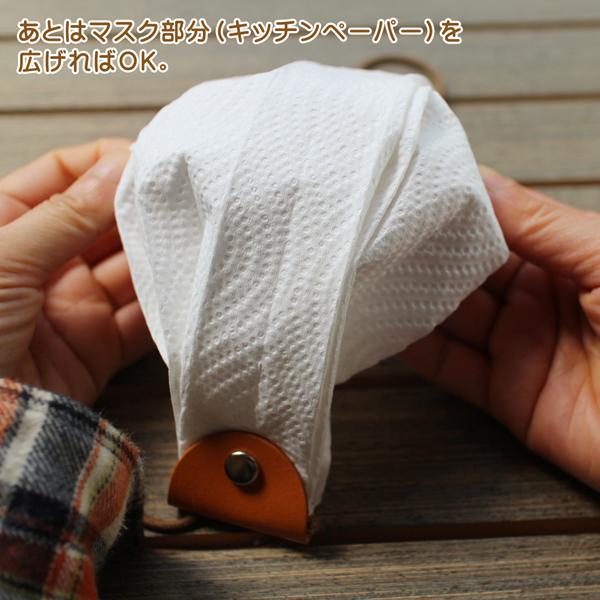 キッチンペーパーで作る簡易マスク キッチンペーパーを広げた状態