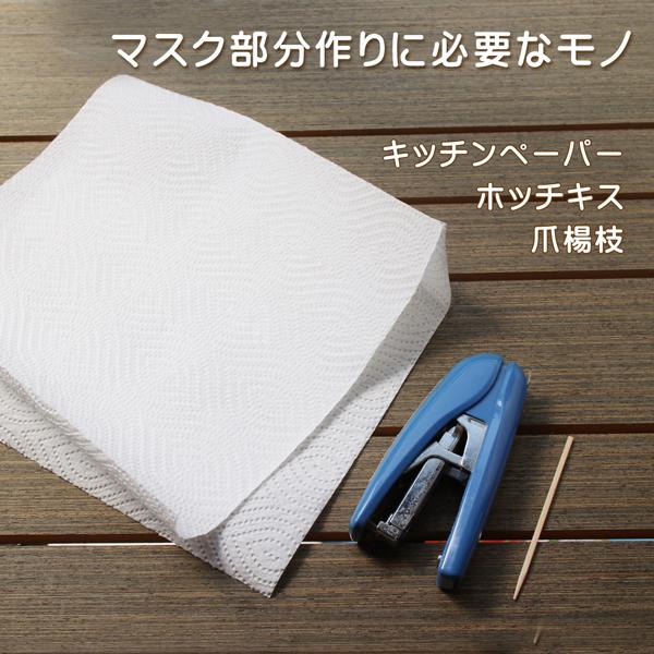 キッチンペーパーで作る簡易マスク キッチンペーパーや必要な道具