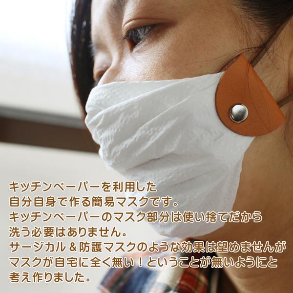 本革マスクホルダー キッチンペーパーで作る簡易マスク モデル参考