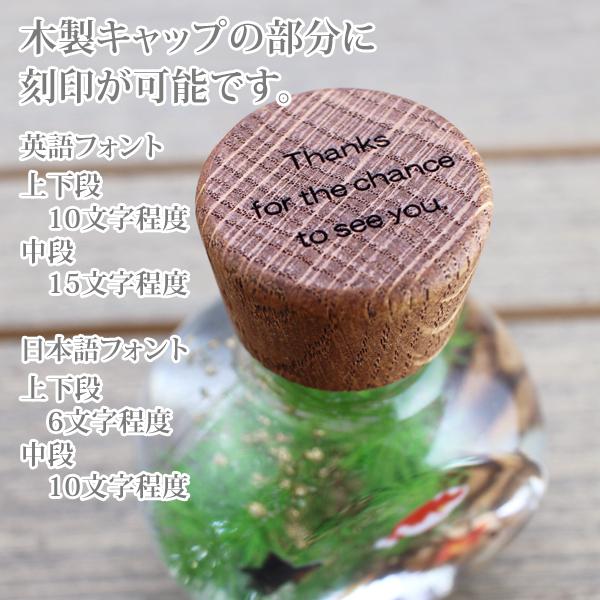 ハーバリウム,名入れ,メッセージ 木製キャップ