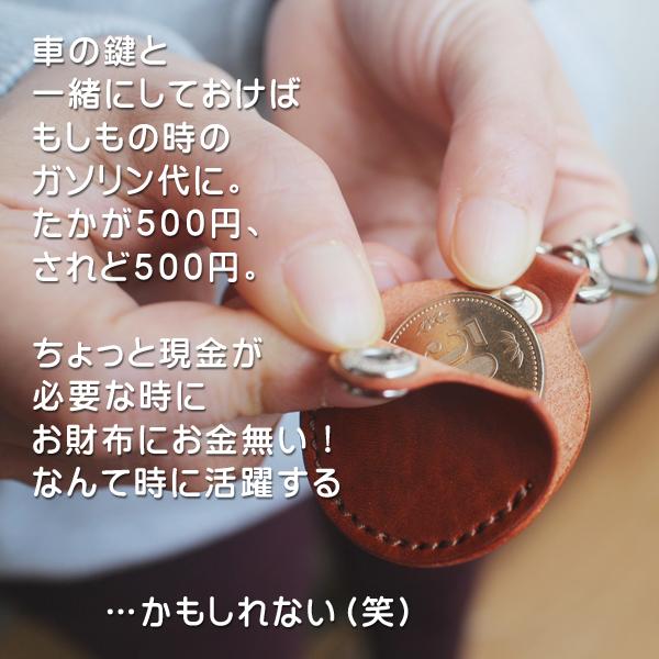 ルガトのワンコイン キーホルダー