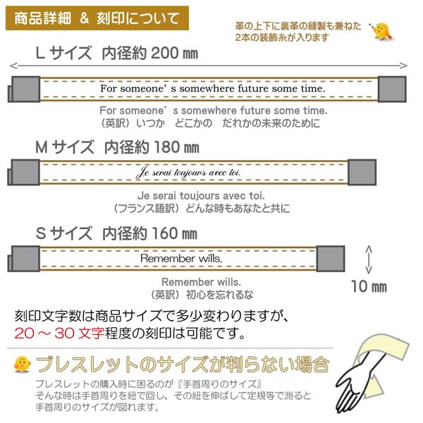 ルガト&鹿革レザーブレスレット 商品サイズ&詳細