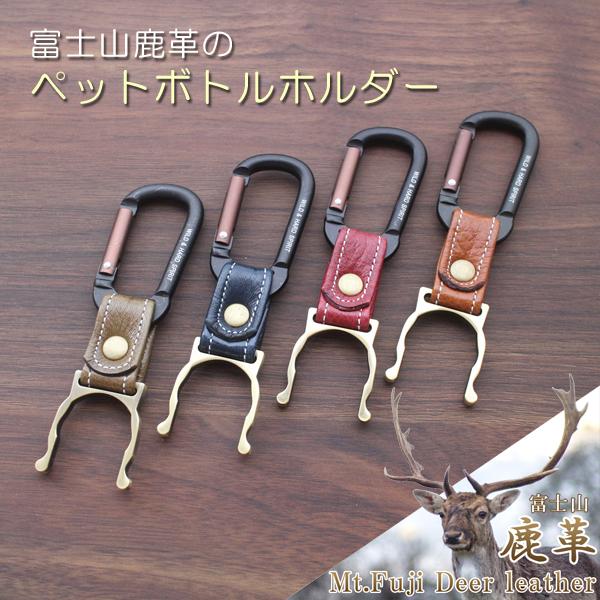 富士山鹿革のペットボトルホルダー