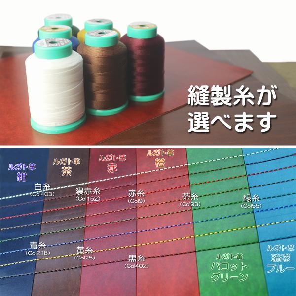 ルガトショルダーと縫製糸