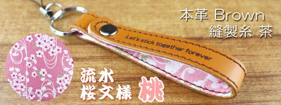 桜流水文様・桃