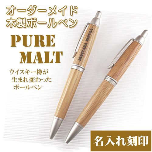 名入れ木製ボールペン PURE MALT